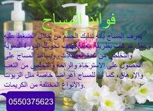 مساج الدمام والخبر 0550375623