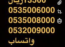 ارقام مميزه مئوي الفي اصفار 5006000؟05 و 5008000؟05 والمزيد