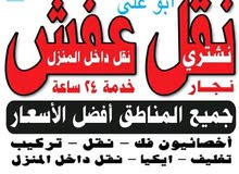 نقل جميع الأغراض و الأثاث نقل فك تركيب جميع غرف النوم جميع مناطق الكويت