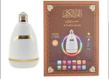 مصباح القران الكريم المطور بسعر الجملة