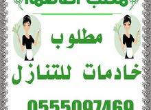 مطلوب خادمات للتنازل 0555097469