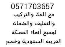 نقل عفش جدة0571703657