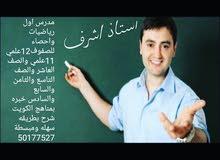 مدرس اول احصاء و رياضيات