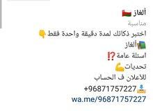 إعلن ف حساب عماني به39k متابع
