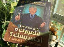 كتاب إبراهيم الفقي