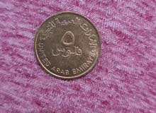 Old emaraty coin for sale