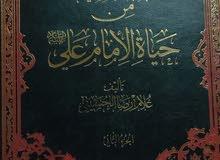 قبسات من حياة الإمام علي عليه السلام