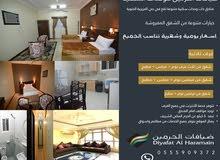 شقق وغرف للإيجار اليومي والشهري في مكة المكرمة لشهر رمضان