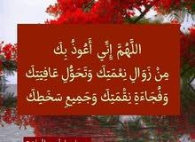 تعليم حفظ القرآن الكريم وتجويدة واللغة العربية