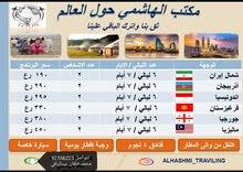 مكتب لتوفير البرامج السياحيه والتأشيرات والتذاكر