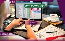 #دورة اكسل متقدم (2016) Excel #Advanced #الـدفـعـة(22)#تخفيضات تصل 35%