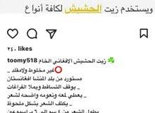 زيت الحشيش اصلي ومضمون 100٪