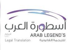 أسطورة العرب للترجمة القانونية (ARAB'S LEGEND FOR LEGAL TRANSLATION)