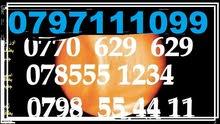 ارقام هواتف مميزة للبيع في عمان -زين اورانج امنية