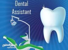 مطلوب ممرضات / مساعدات طبيب أسنان
