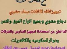 صح مو مو موقع هجي اعلان بس اكول عسى ولعل