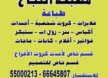 مطبعة النجاح (طباعة + تصميم + كروت أفراح) تليفون: 55000213