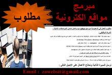 مطلوب مبرمج مواقع الكترونية للعمل بالسعودية
