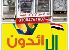 كولدير احسن سعر فى مصر 2و3و4 حنفية