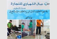 تنظيف المنازل والدفع شهرياً