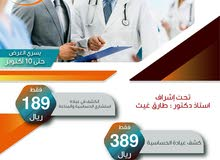 بطاقة تكافل العربيه للخصم الطبي