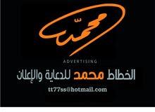 الخطاط محمد بحائل