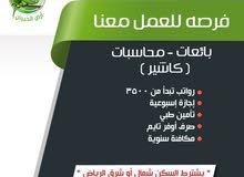 مطلوب للعمل بائعات وكاشير لمعرض بيع حيوانات شمال الرياض (فقط سعوديات)