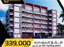 شقق للبيع في دبي 339 الف درهم بالاقساط