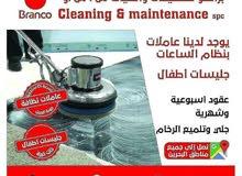 برانكو التنظيفات والصيانة