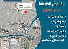 الخووووض5=حي الكوثر موقع ممتازززز قررريب شارع السلام فرررصه=600م