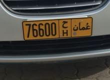 رقم مميز 76600 رمز واحد فقط وبسعر جميل