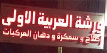 كراج العربية اشراف عماني 100٪