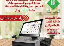 جهاز كاشير متكامل مع برنامج البيع والمستودعات