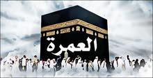عمرة المولد النبوى الشريف للعام الهجرى 1440/2019