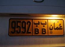 رقم اللوحه (9592) الرمز (ب ب)