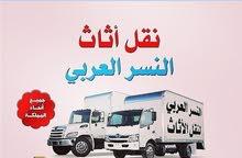 شركة النسر العربى لنقل العفش فى المدينة المنورة