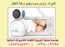 كاميرات مراقبة الاطفال اللاسلكية