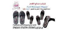 بابوج مساج القدم و ازالة التعب الطبي لتنشيط الدورة الدموية Foot Massager