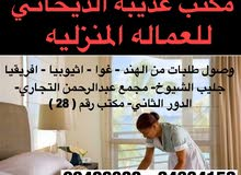 مكتب عذيبه نايف الديحاني للعماله المنزليه