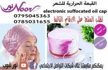 قبعة التسخين لحمام الزيت و كريم الشعر تستخدم بعد وضع حمام الزيت على الشعر