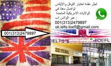 0013132479897 تحصيل شهادات ايلتس وتوفل من معهد كابلان - الولايات المتحدة الامريكية
