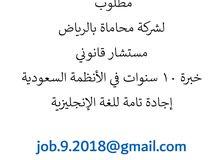 مطلوب مستشار قانوني - خبرة 10 سنوات بالأنظمة السعودية - الرياض