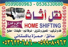 rent services and rent dana