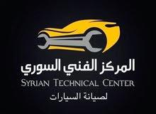 المركز الفني السوري لصيانة السيارات