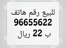 للبيع رقم هاتف