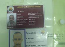انا سامي عبدالله احمد مدهش