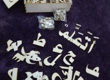 حقيبة اللغة العربية