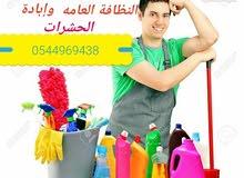 الشركة المتطوره لخدمات النظافه العامه
