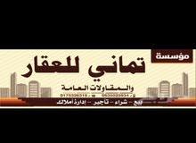 شروره / مكتب تماني للعقارات