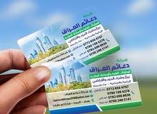 بناية للبيع المساحة 2623 متر في بغداد